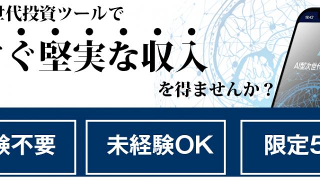 AI型次世代ツール投資 AIシステムズ(吉田司)