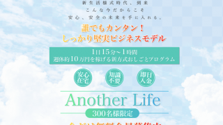 Another Life アナザーライフ