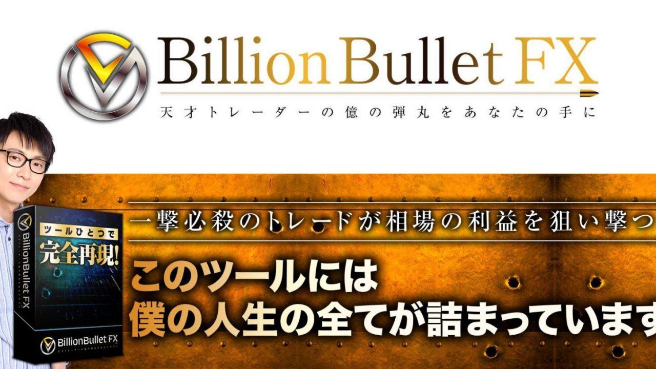 BillionBulletFX ビリオンバレットFX(コウスケ)