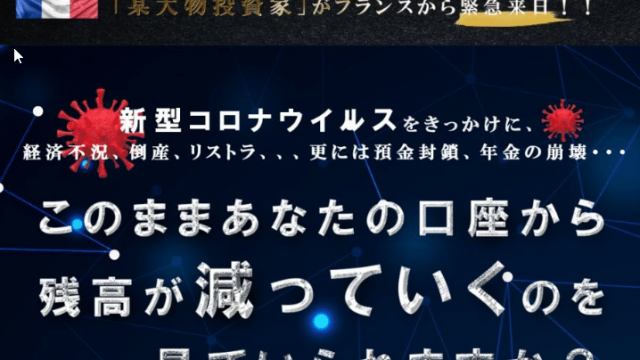BitMantis ビットマンティス(ピエロ)