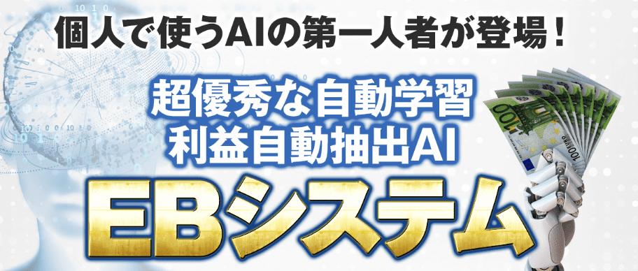 自動学習・自動利益抽出AI EB イヴ EBシステム 5億円AI(安部太登)