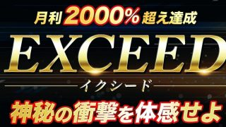EXCEED イクシード(ユースケ)