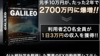 GALIILEO ガリレオ(会田勇星)