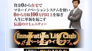 ILC イノベーションクラブ(白石正人)