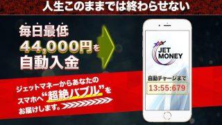 JET MONEY ジェットマネー(森永美嘉)