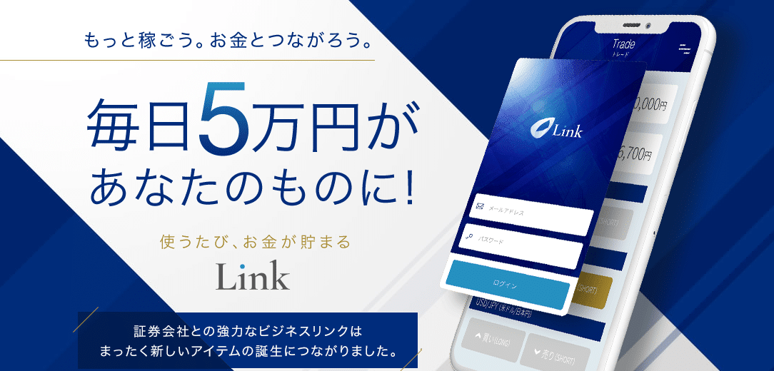LINK リンク(佐々木颯太)