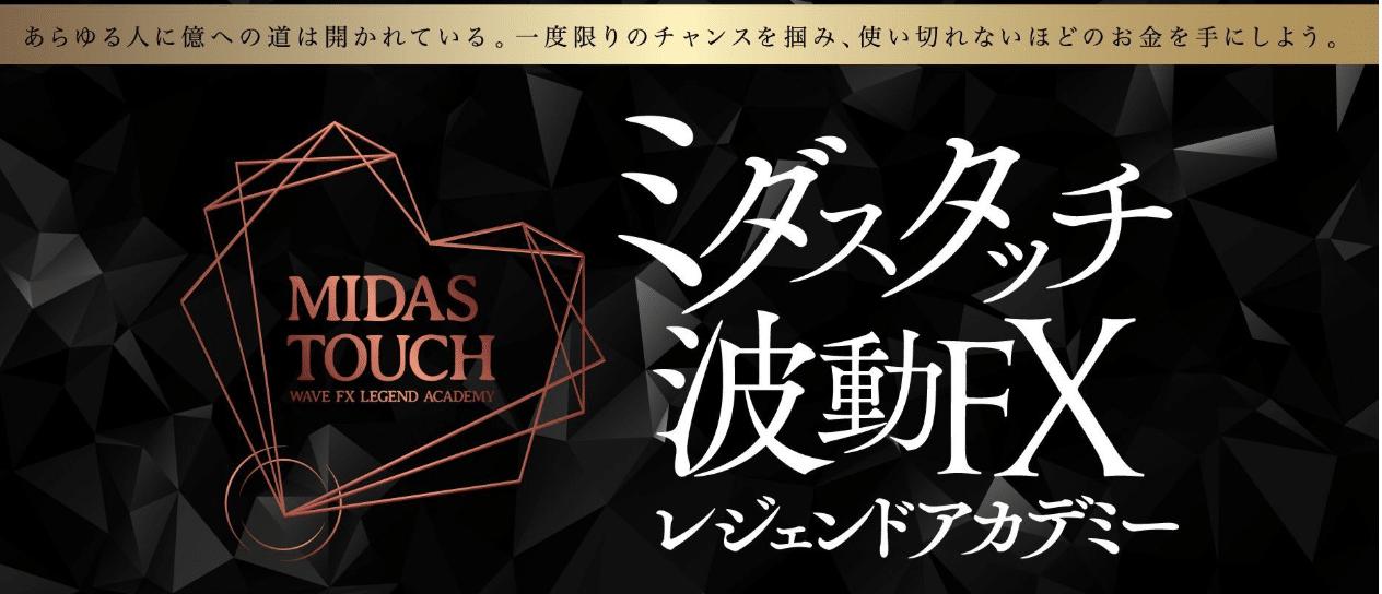 MIDAS TOUCH WAVE FX LEGEND ACADEMY ミダスタッチ波動FXレジェンドアカデミー(マックス岩本)