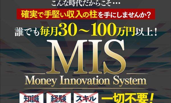 MIS Money Innovation System マネーイノベーションシステムプロジェクト(白石正人)