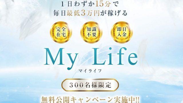 MyLife Project マイライフプロジェクト(本田正喜)