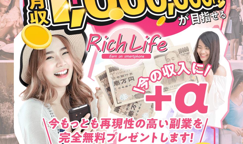 Rich Life リッチライフ
