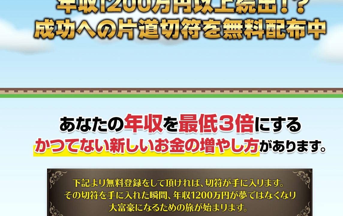 STARS スターズ 成功への片道切符