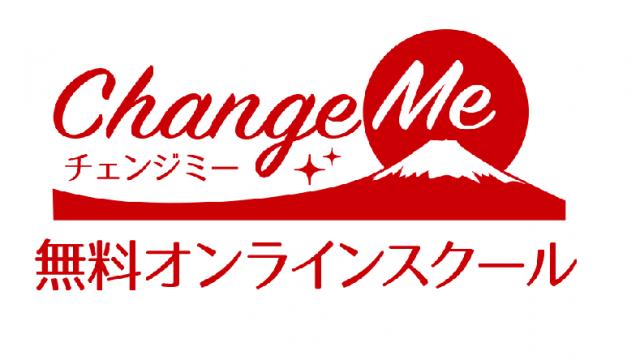 Change Me チェンジミー(田村浩)