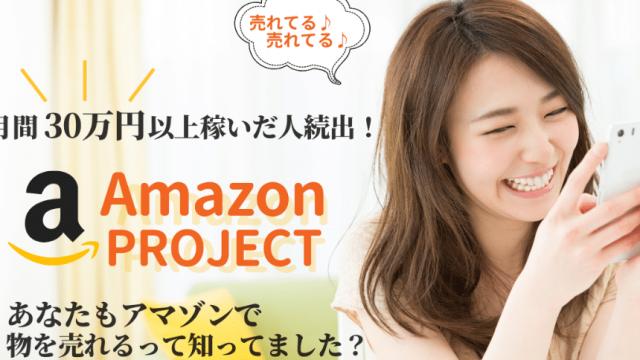 Amazonプロジェクト アマゾンプロジェクト(根本研)
