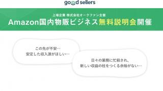 Amazon国内物販ビジネス説明会(清原高男)