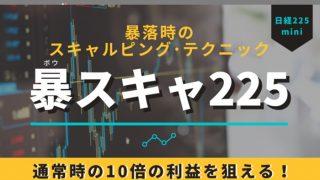 暴スキャ225(伊藤由)