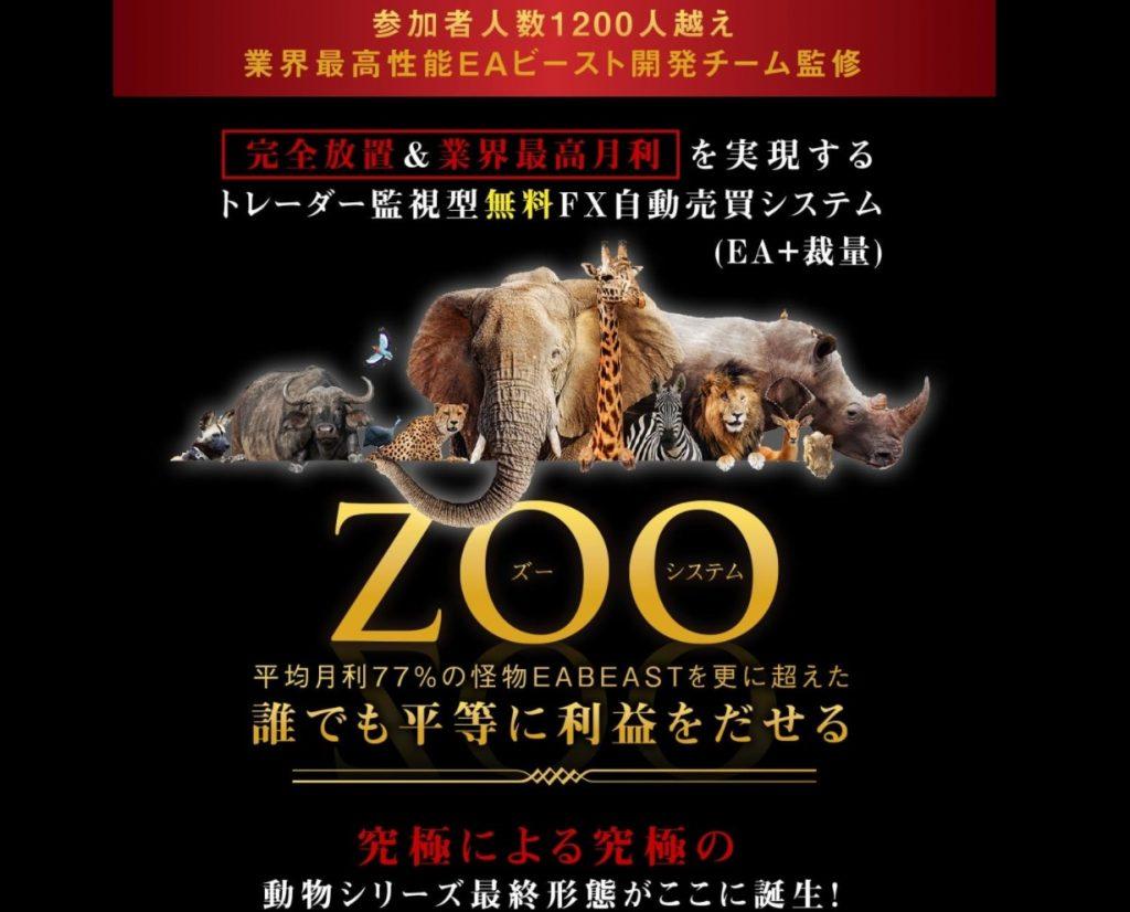 トレーダー監視型FX自動売買システム Zoo 完全自動売買システム