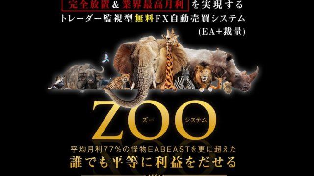 トレーダー監視型FX自動売買システム Zoo 完全自動売買システム 概要