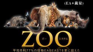トレーダー監視型FX自動売買システム Zoo 完全自動売買システム 福利