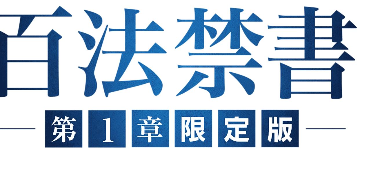 百法禁書(はたけ)