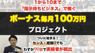 指示待ち物販ビジネス ボーナス毎月100万円プロジェクト(近藤駿介)