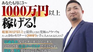 WEB3.0 サーキットプログラム(堀江謙介)