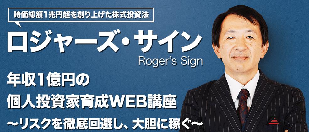 Rogers Sign ロジャーズサイン(ロジャー堀)