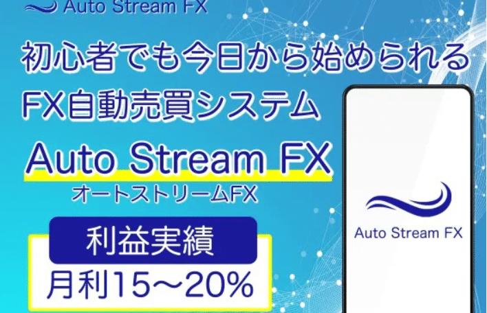 Auto Stream FX オートストリームFX