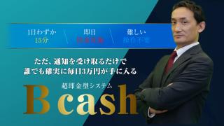 B CASH ビーキャッシュ(安岡孝将)