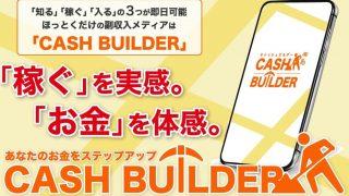 CASH BUILDER キャッシュビルダー(三嶋瞳)
