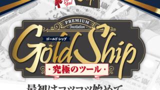 Gold Ship ゴールドシップ(榎本雄太)