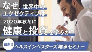 Health Investors ヘルスインベスターズ(吉田真一郎)