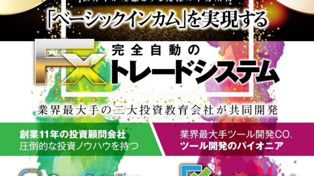 Income up campaign インカムアップキャンペーン
