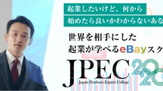 JPEC2020(加藤行俊)