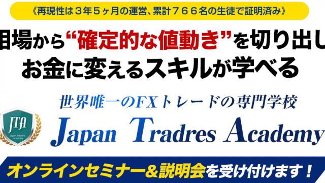 JTA Japan Tradres Academy ジャパントレーダーズアカデミー