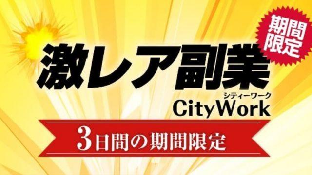お小遣いネットワークonLINE City Work シティワーク