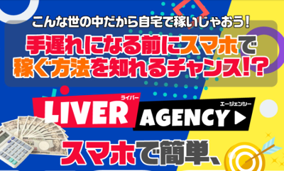 LIVER AGENCY ライバーエージェンシー(青田海斗)