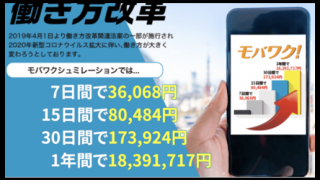 MOBILE WORK モバワク