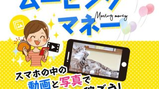MOVING MONEY ムービングマネー(大村翔)