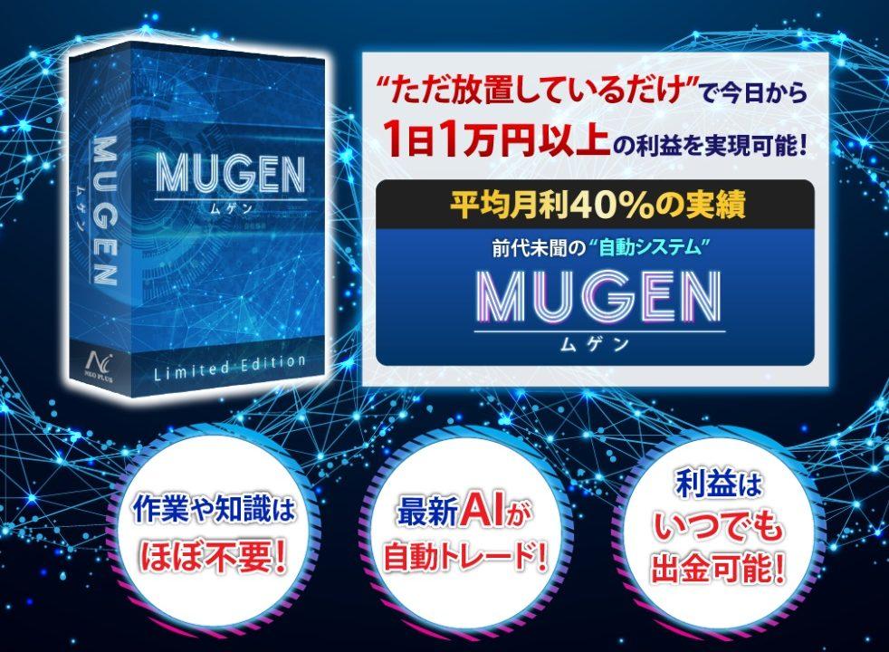 MUGEN ムゲン(澤村大地)
