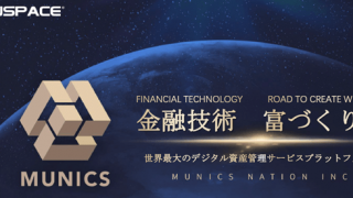 Munics Bank ミューニクスバンク(満星雲(MonSpace)、YOUBANK)