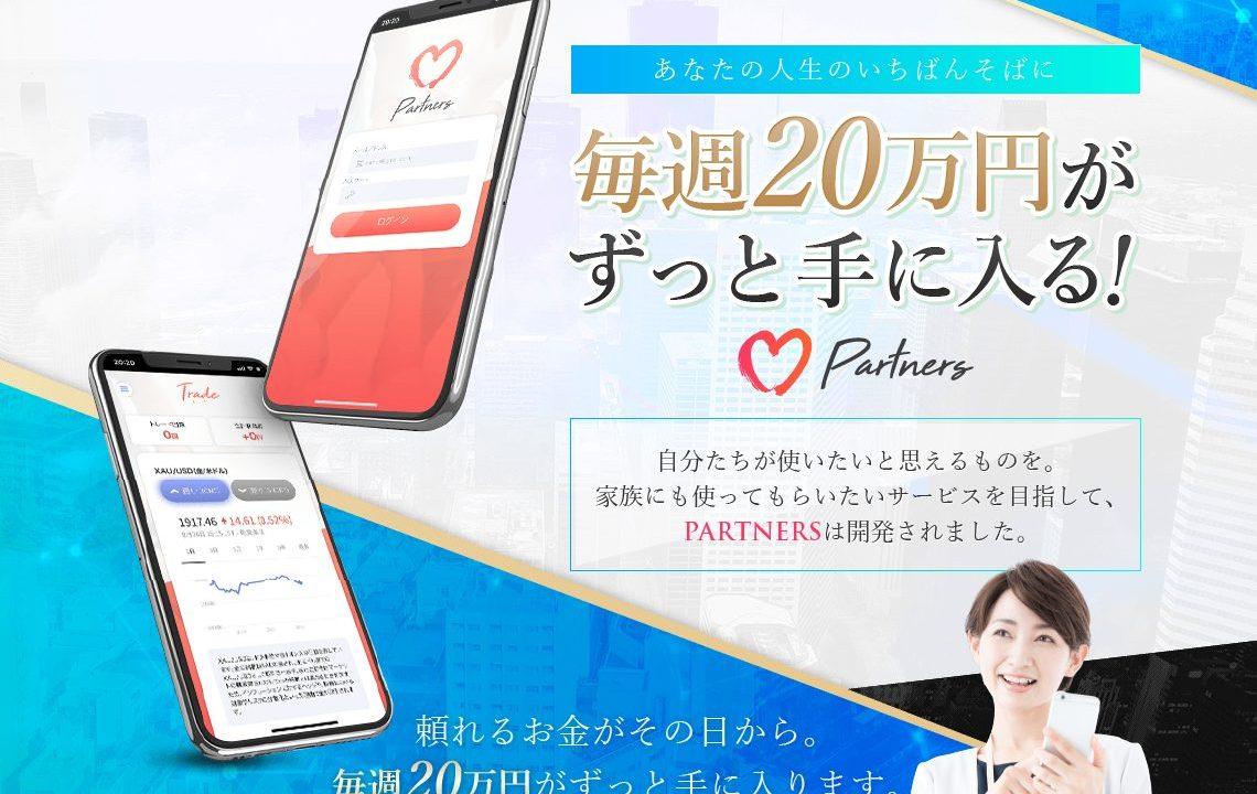 Partners パートナーズ(熊田昭彦)