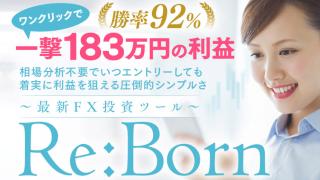 Re:born リボーン ワンクリックスキャル24/7(橋本純樹)