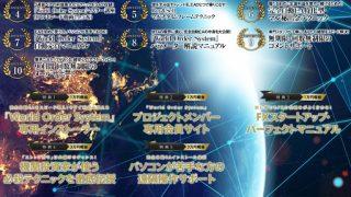World Order System ワールドオーダーシステム