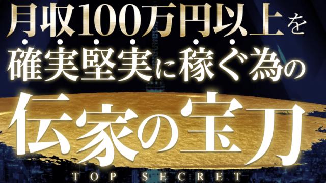 TOP SECRET 伝家の宝刀 ミリオンテンプレート(加藤将軍)