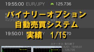 最強 バイナリーオプション 完全自動売買 全勝 実績 2021/01/11-15