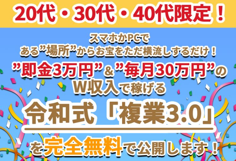 令和式「複業3.0」(長田)