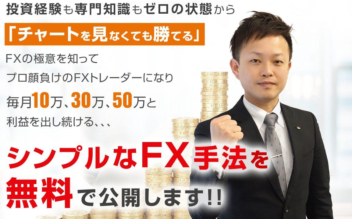ゼロから始めるFX講座WEBセミナー(齊藤佳孝)