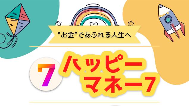 ハッピーマネー7(石井リカ)