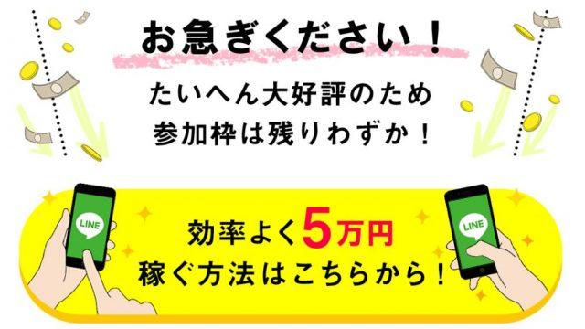 効率よく1日で5万円稼ぐ方法
