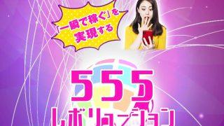 555レボリューション(葉月真衣)